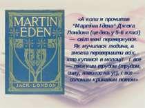 """«А коли я прочитав """"Мартіна Ідена"""" Джека Лондона (це десь у 5-6 класі) — світ..."""
