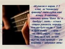 """«Музикою я марив. У 7 класі за """"похвальну грамоту"""" тато купив мені гітару. Я ..."""