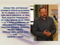 «Вітаю Тебе, мій Великий Дмитре (а ніякий не Дмитрик, як Ти пишеш!), із 17-лі...