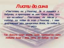 Листи до сина «Пам'ятаю, як у Рахнівці, де я лишився з бабунею, я проказував ...