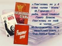 """« Пам'ятаю, як у 4 класі читав """" Мать"""" М.Горького — і радів, який славний Пав..."""