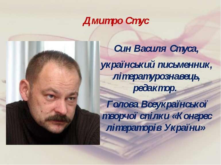 Дмитро Стус Син Василя Стуса, український письменник, літературознавець, реда...