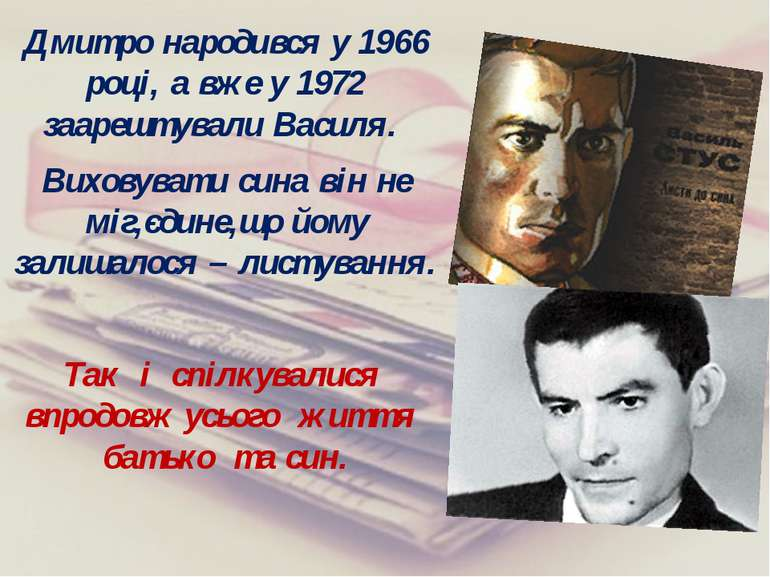 Дмитро народився у 1966 році, а вже у 1972 заарештували Василя. Виховувати си...