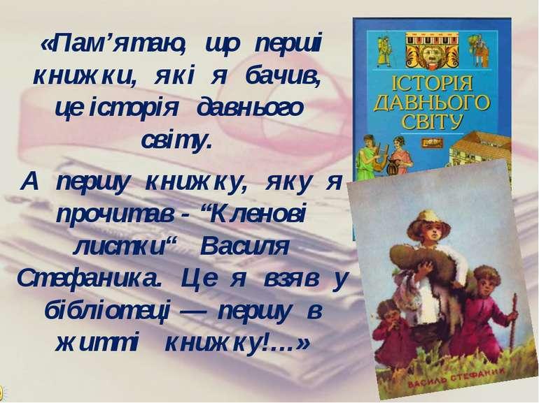 «Пам'ятаю, що перші книжки, які я бачив, це історія давнього світу. А першу к...