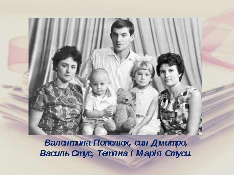 Валентина Попелюх, син Дмитро, Василь Стус, Тетяна і Марія Стуси.