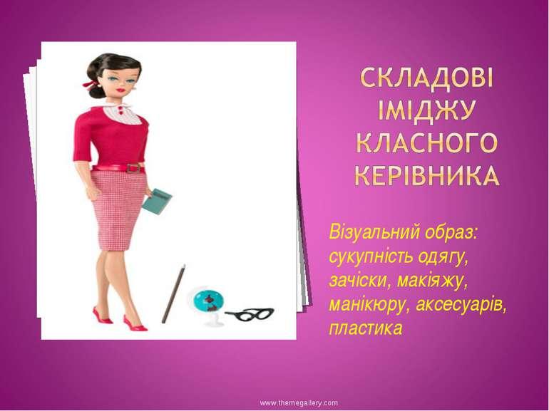 Візуальний образ: сукупність одягу, зачіски, макіяжу, манікюру, аксесуарів, п...