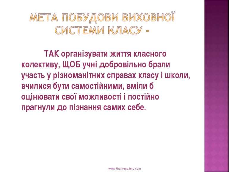 www.themegallery.com ТАК організувати життя класного колективу, ЩОБ учні добр...