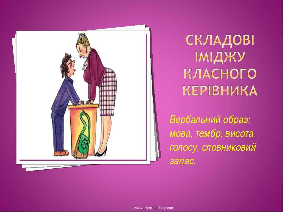 Вербальний образ: мова, тембр, висота голосу, словниковий запас. www.themegal...