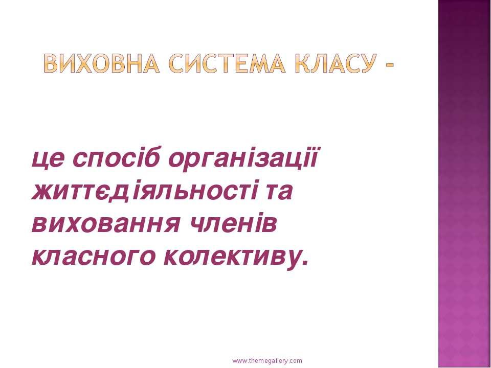 www.themegallery.com це спосіб організації життєдіяльності та виховання члені...
