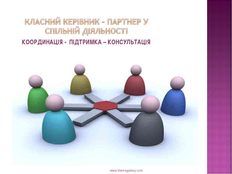 КООРДИНАЦІЯ - ПІДТРИМКА – КОНСУЛЬТАЦІЯ www.themegallery.com
