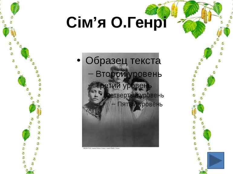 Сім'я О.Генрі