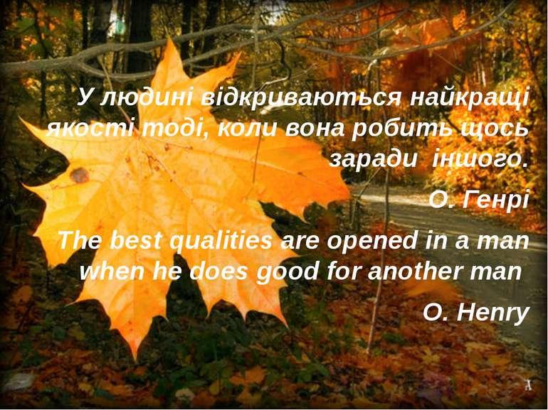 У людині відкриваються найкращі якості тоді, коли вона робить щось заради інш...