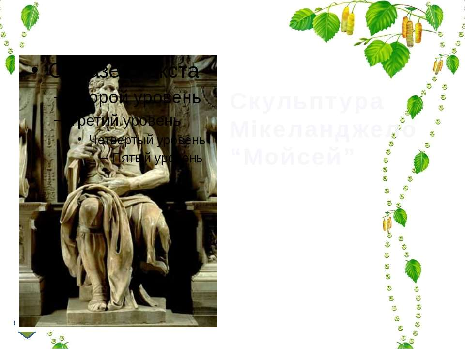 """Скульптура Мікеланджело """"Мойсей"""""""