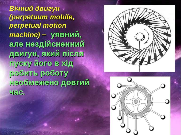 Вічний двигун (perpetuum mobile, perpetual motion machine) – уявний, але незд...