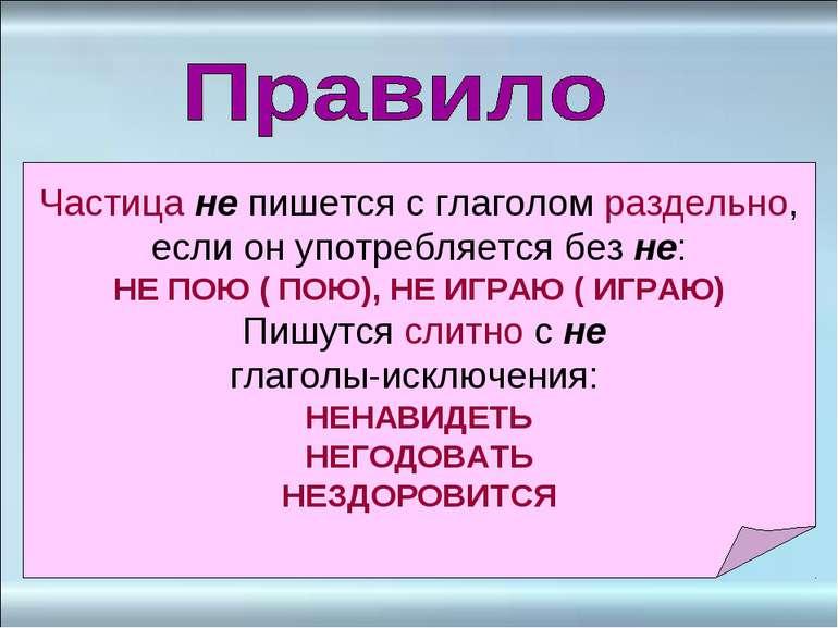 Частица не пишется с глаголом раздельно, если он употребляется без не: НЕ ПОЮ...