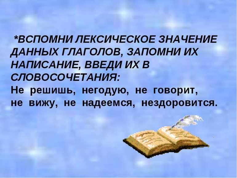 *ВСПОМНИ ЛЕКСИЧЕСКОЕ ЗНАЧЕНИЕ ДАННЫХ ГЛАГОЛОВ, ЗАПОМНИ ИХ НАПИСАНИЕ, ВВЕДИ ИХ...