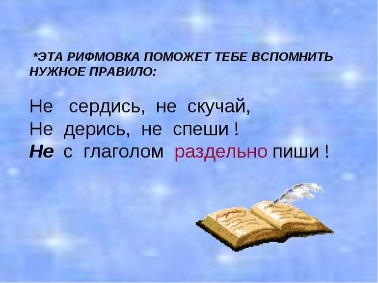 *ЭТА РИФМОВКА ПОМОЖЕТ ТЕБЕ ВСПОМНИТЬ НУЖНОЕ ПРАВИЛО: Не сердись, не скучай, Н...