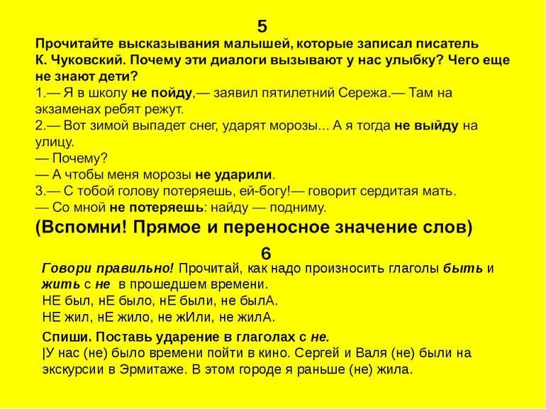 5 6 Говори правильно! Прочитай, как надо произносить глаголы быть и жить с не...
