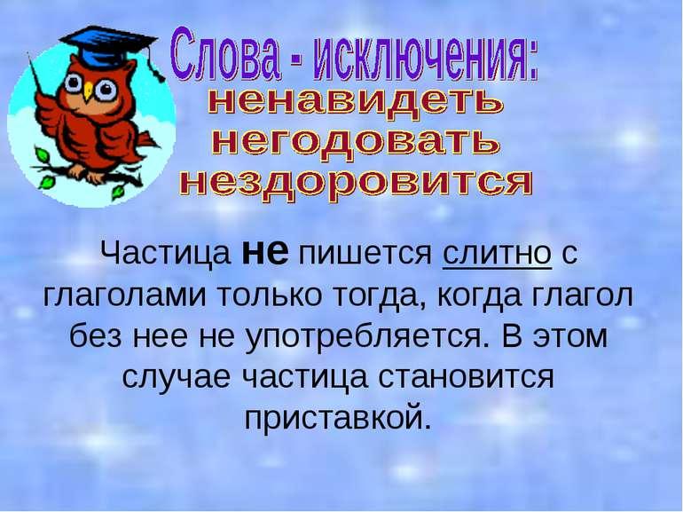 Частица не пишется слитно с глаголами только тогда, когда глагол без нее не у...