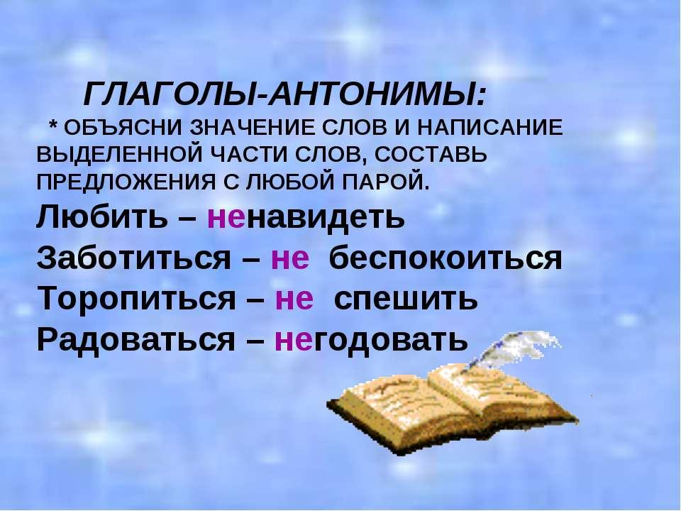 ГЛАГОЛЫ-АНТОНИМЫ: * ОБЪЯСНИ ЗНАЧЕНИЕ СЛОВ И НАПИСАНИЕ ВЫДЕЛЕННОЙ ЧАСТИ СЛОВ, ...