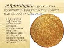 Усі відкриті в Софіївському соборі графіті написані кирилівськими літерами – ...