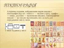 Історично першим, найдавнішим видом письма є піктографія (від лат. «піктус» —...