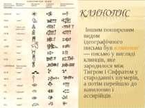 Іншим поширеним видом ідеографічного письма був клинопис — письмо у вигляді к...