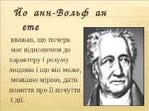 Йоґанн-Вольфґанґ Ґете вважав, що почерк має відношення до характеру і розуму ...