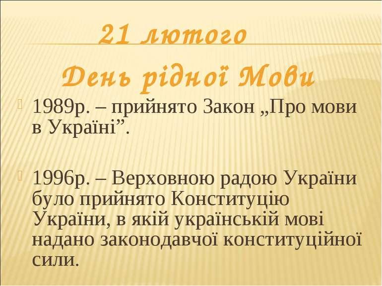"""1989р. – прийнято Закон """"Про мови в Україні"""". 1996р. – Верховною радою Україн..."""