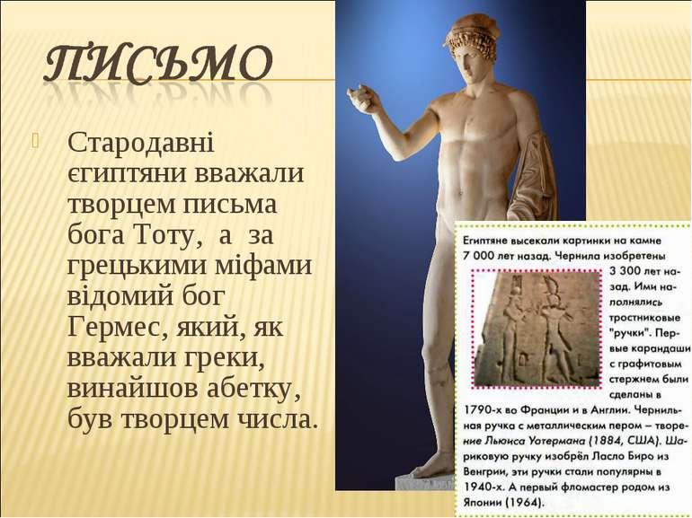 Стародавні єгиптяни вважали творцем письма бога Тоту, а за грецькими міфами в...
