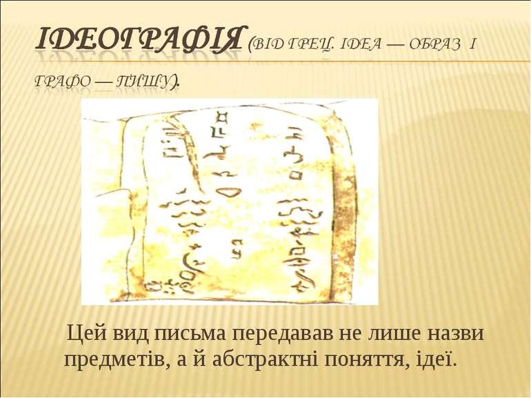 Цей вид письма передавав не лише назви предметів, а й абстрактні поняття, ідеї.