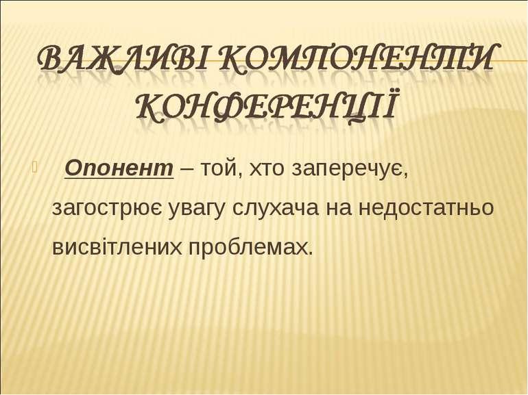Опонент – той, хто заперечує, загострює увагу слухача на недостатньо висвітле...