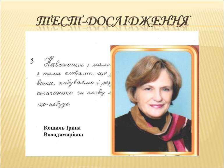 Кошиль Ірина Володимирівна