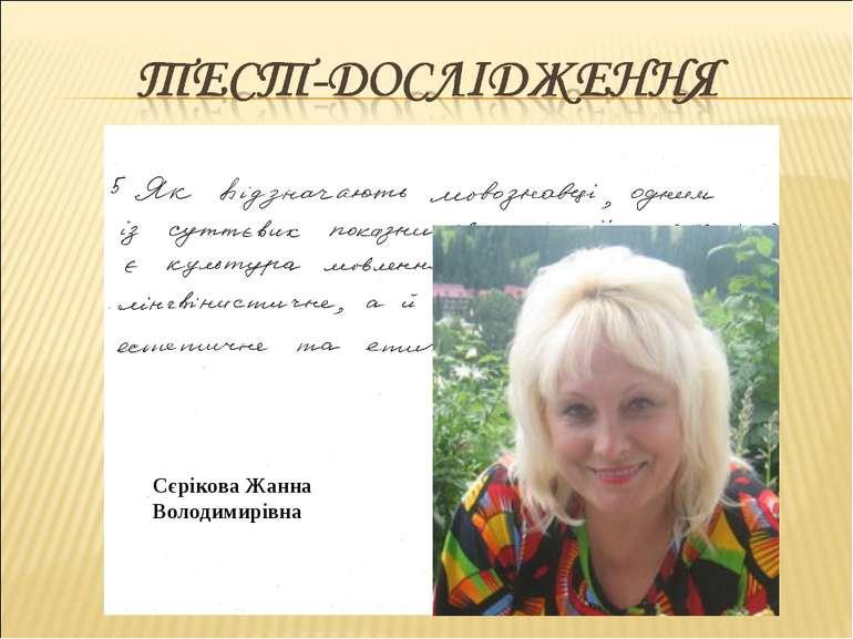 Сєрікова Жанна Володимирівна