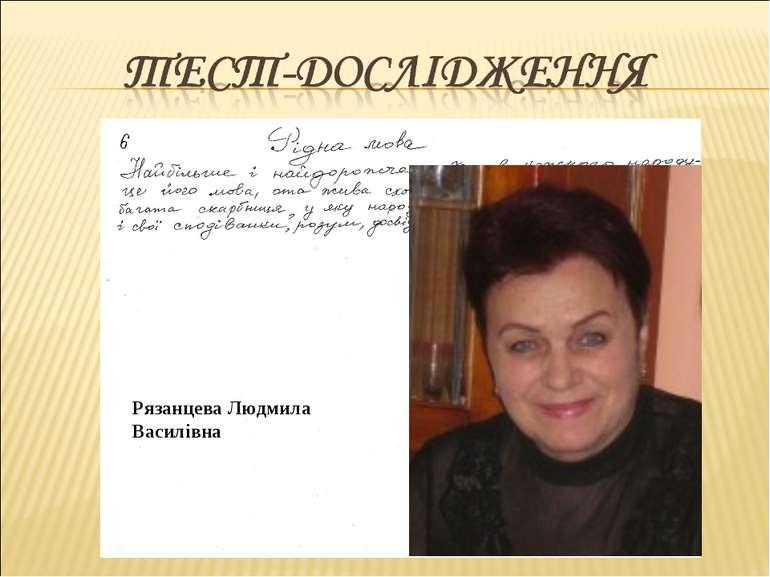 Рязанцева Людмила Василівна