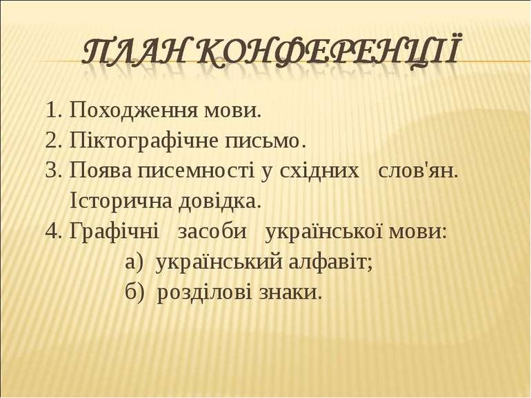 1. Походження мови. 2. Піктографічне письмо. 3. Поява писемності у східних сл...