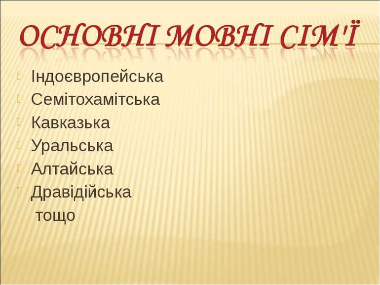 Індоєвропейська Семітохамітська Кавказька Уральська Алтайська Дравідійська тощо