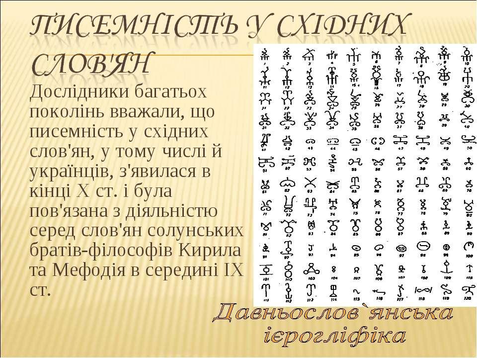 Дослідники багатьох поколінь вважали, що писемність у східних слов'ян, у тому...