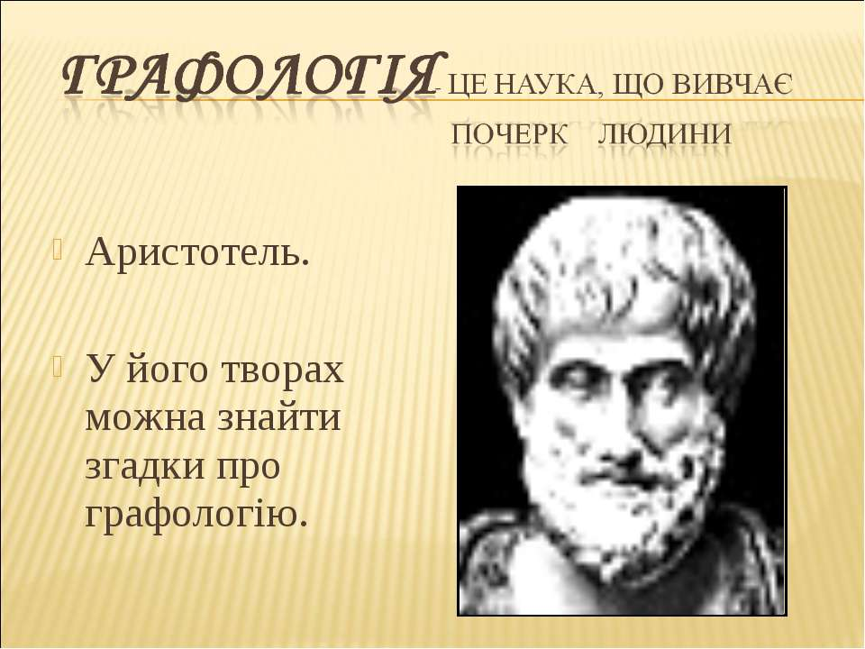 Аристотель. У його творах можна знайти згадки про графологію.