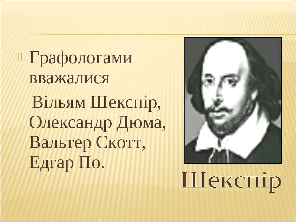 Графологами вважалися Вільям Шекспір, Олександр Дюма, Вальтер Скотт, Едгар По.