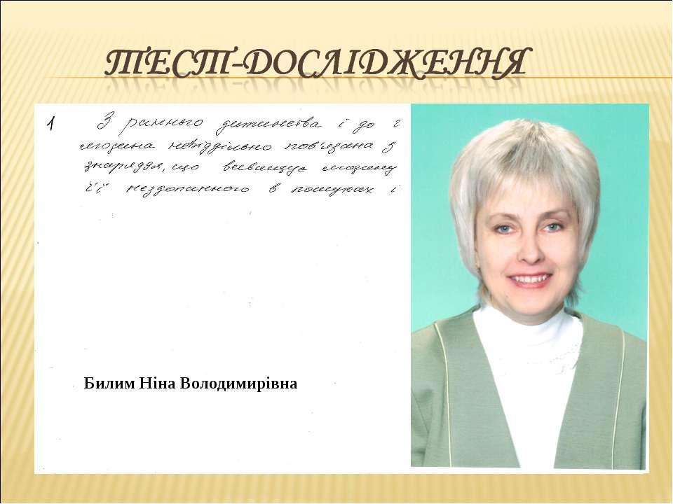 Билим Ніна Володимирівна