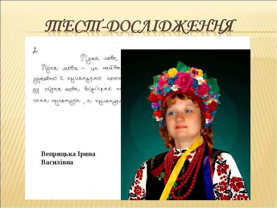 Веприцька Ірина Василівна