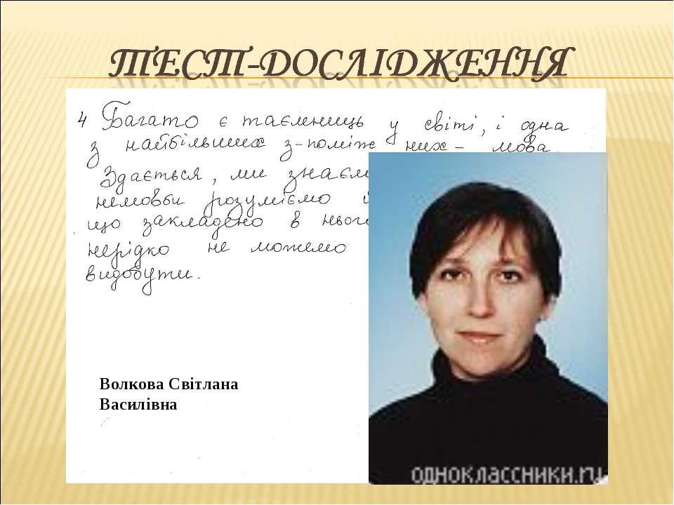 Волкова Світлана Василівна