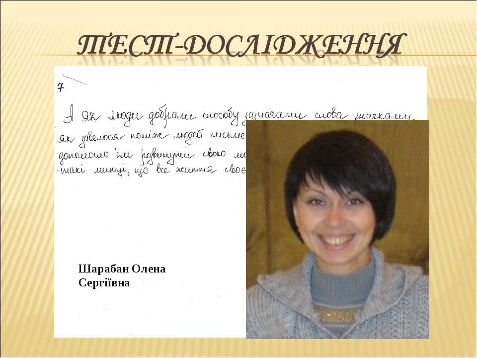 Шарабан Олена Сергіївна