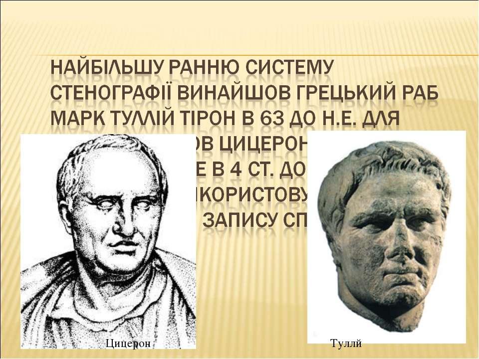 Цицерон Туллй