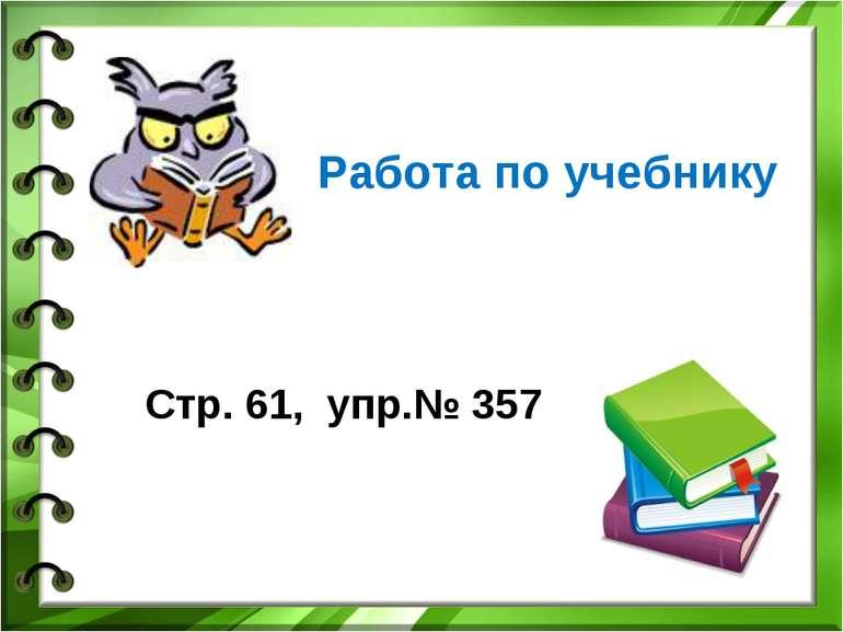Работа по учебнику Стр. 61, упр.№ 357