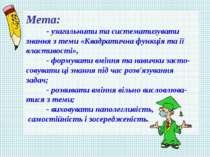 Мета: - узагальнити та систематизувати знання з теми «Квадратична функція та ...