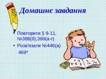 Домашнє завдання Повторити § 9-11, №388(б),390(а-г) Розв'язати №446(а) 469*