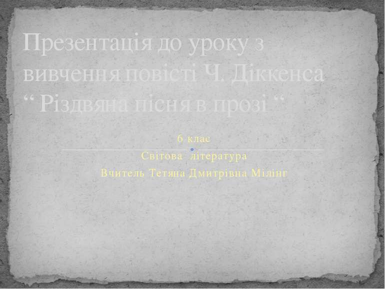 6 клас Світова література Вчитель Тетяна Дмитрівна Мілінг Презентація до урок...
