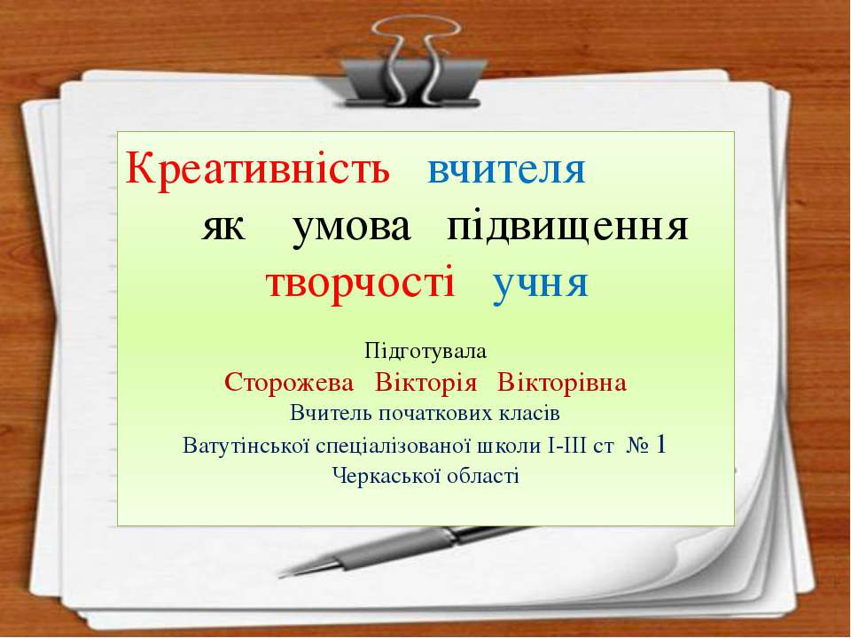 Креативність вчителя як умова підвищення творчості учня Підготувала Сторожева...